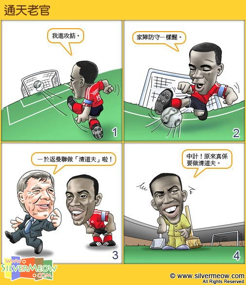 FIFA Worldcup Comic 2006-06-17