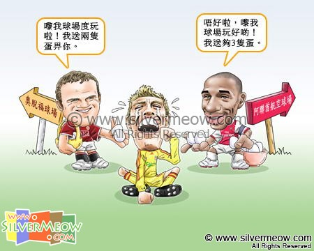 Football Comic Nov 06 - I Want To Go Home:Wayne Rooney, Peter Crouch, Thierry Henry