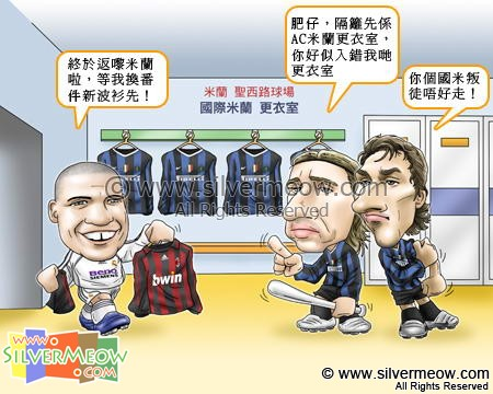 Football Comic Feb 07 - Wrong Dressing Room:Ronaldo, Hernan Crespo, Zlatan Ibrahimovic
