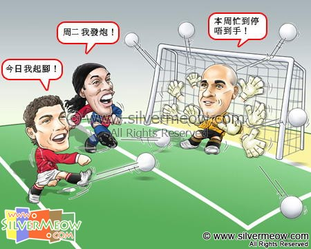 Football Comic Mar 07 - Busy Days:Cristiano Ronaldo, Ronaldinho, Jose Reina