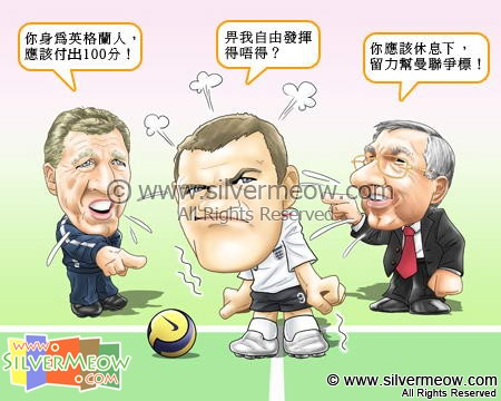 Football Comic Mar 07 - What Should I Do ?:Wayne Rooney, Alex Ferguson, Steve McClaren