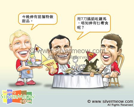 Football Comic Apr 07 - Red Devil - Super Meal:Alan Smith, Ryan Giggs, Michael Carrick