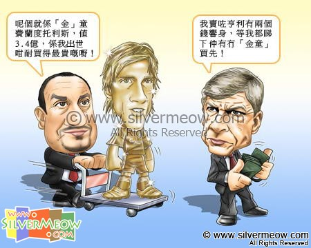 Football Comic Jul 07 - Buy The Golden Child:Rafael Benitez, Fernando Torres, Arsene Wenger