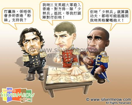 Football Comic Jul 07 - England clubs come to Hong Kong:Simon Davies, Steven Gerrard, Sol Campbell