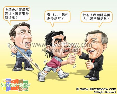 Football Comic Jul 07 - Please let me go:Alan Curbishley, Carlos Tevez, Alex Ferguson