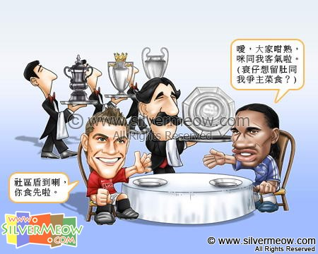 Football Comic Aug 07 - No interest to the Community Shield:Cristiano Ronaldo, Didier Drogba