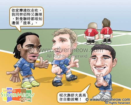 Football Comic Sep 07 - No Mourinho, No Driver:Didier Drogba, Andriy Shevchenko, Frank Lampard