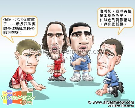 Football Comic Oct 07 - Israel, Please Help:Steven Gerrard, Yossi Benayoun, Tal Ben Haim, John Terry