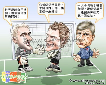 Football Comic Oct 07 - Arsenal's Goalkeeper:Manuel Almunia, Jens Lehmann, Arsene Wenger