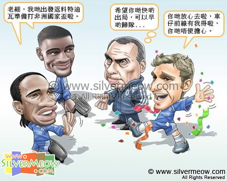 Football Comic Jan 08 - We must leave now:Didier Drogba, Salomon Kalou, Avram Grant, Andriy Shevchenko