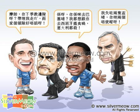 Football Comic Mar 08 - We want to leave Chelsea:Frank Lampard, Jose Mourinho, Didier Drogba, Avram Grant