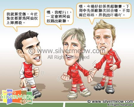 Football Comic Apr 08 - Let me play:Robin van Persie, Fernando Torres, Peter Crouch