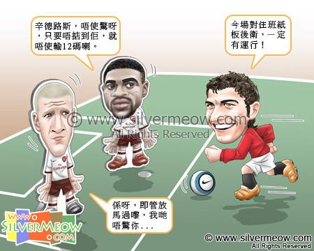 Football Comic Apr 08 - Easy to beat:Philippe Senderos, Kolo Toure, Cristiano Ronaldo