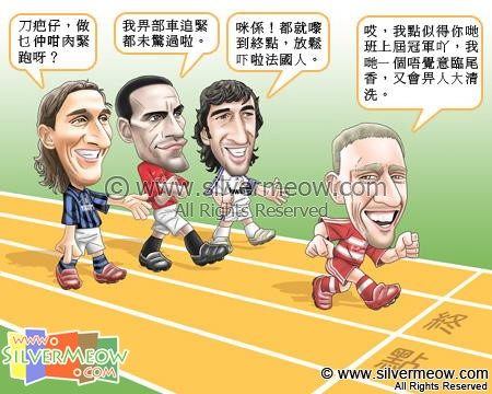 Football Comic Apr 08 - Cannot slack off now:Zlatan Ibrahimovic, Rio Ferdinand, Raul Gonzalez, Franck Ribery