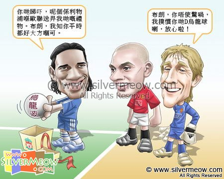 Football Comic Apr 08 - Gifts:Didier Drogba, Wes Brown, Edwin Van der Sar