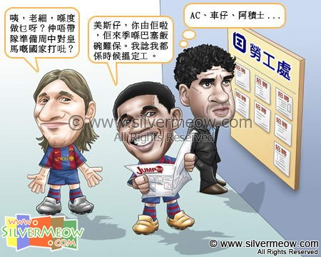 Football Comic May 08 - Seek a new job:Lionel Messi, Samuel Eto'o, Frank Rijkaard