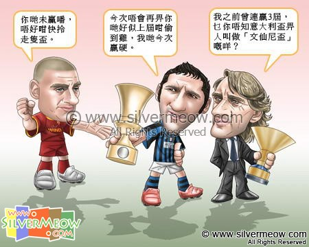 Football Comic May 08 - Italian Cup Final:Daniele De Rossi, Marco Materazzi, Roberto Mancini
