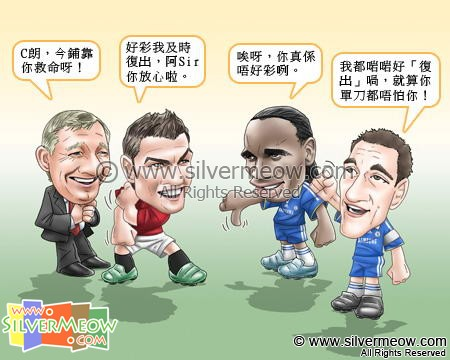 Football Comic Sep 08 - Chelsea vs Manchester United:Alex Ferguson, Cristiano Ronaldo, Didier Drogba, John Terry