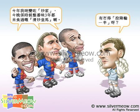 Football Comic Dec 08 - Barcelona vs Real Madrid:Samuel Eto'o, Lionel Messi, Thierry Henry, Iker Casillas