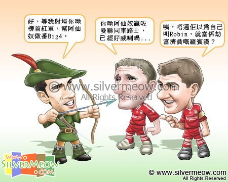 Football Comic Dec 08 - Arsenal vs Liverpool:Robin Van Persie, Robbie Keane, Steven Gerrard