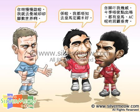 Football Comic Jan 09 - We're hot:Wayne Bridge, Carlos Tevez, Jermaine Pennant
