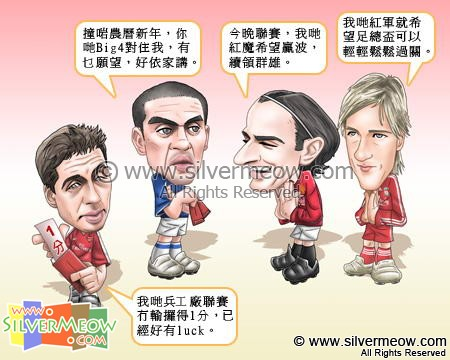 Football Comic Jan 09 - Everton:Samir Nasri, Tim Cahill, Dimitar Berbatov, Fernando Torres