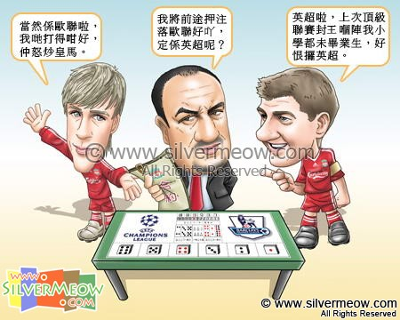 Football Comic Mar 09 - Hope:Fernando Torres, Rafael Benitez, Steven Gerrard