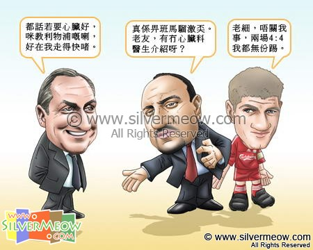 Football Comic Apr 09 - A Difficult Job:Gerard Houllier, Rafael Benitez, Steven Gerrard