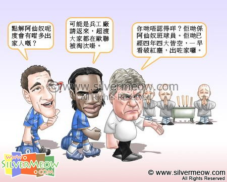 Football Comic May 09 - No Trophy Again:John Terry, Didier Drogba, Guus Hiddink