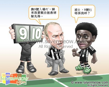 Football Comic May 09 - Shooter:Alan Shearer, Obafemi Martins