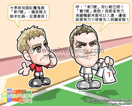 Football Comic Sep 09 - Number 7:Michael Owen, David Beckham