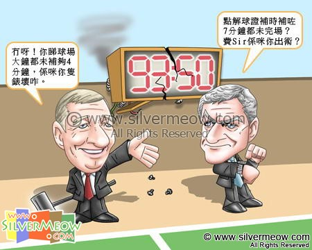 Football Comic Sep 09 - Stoppage-time:Alex Ferguson, Mark Hughes
