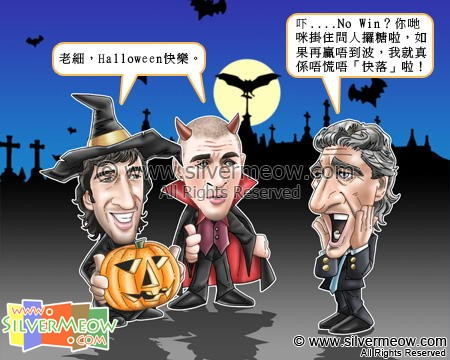 Football Comic Oct 09 - Happy Halloween:Raul Gonzalez, Karim Benzema, Manuel Pellegrini