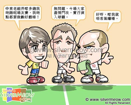 Football Comic Nov 09 - Money Game:Kaka, John Terry, Wayne Rooney