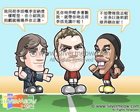 Football Comic Jan 10 - Beckham Came Back:Leonardo, David Beckham, Ronaldinho