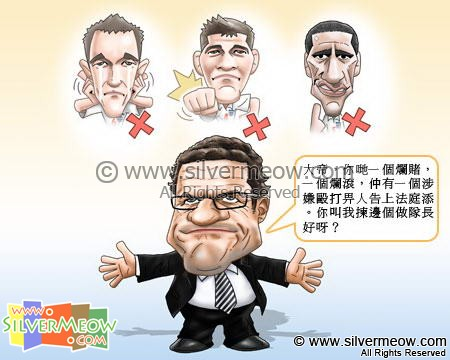 Football Comic Feb 10 - New England Captain:Fabio Capello, John Terry, Steven Gerrard, Rio Ferdinand