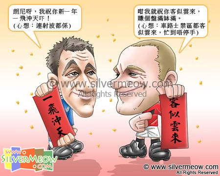 Football Comic Feb 10 - Happy Chinese New Year:John Terry, Wayne Rooney
