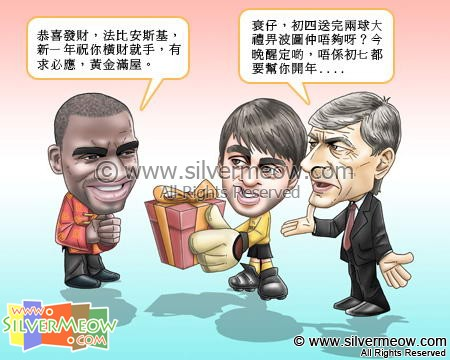 Football Comic Feb 10 - Gift:Darren Bent, Lukasz Fabianski, Arsene Wenger