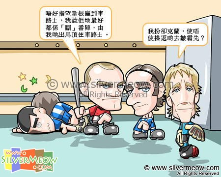 Football Comic May 10 - Premier League Title:Wayne Rooney, Dimitar Berbatov, Edwin Van der Sar