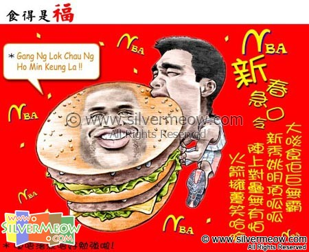 Sport Cartoon - Yao Ming