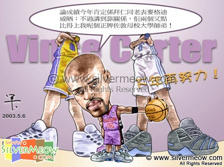 Sport Cartoon - Vince Carter